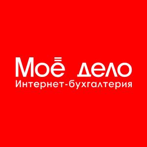 Интернет-бухгалтерия «Мое дело»